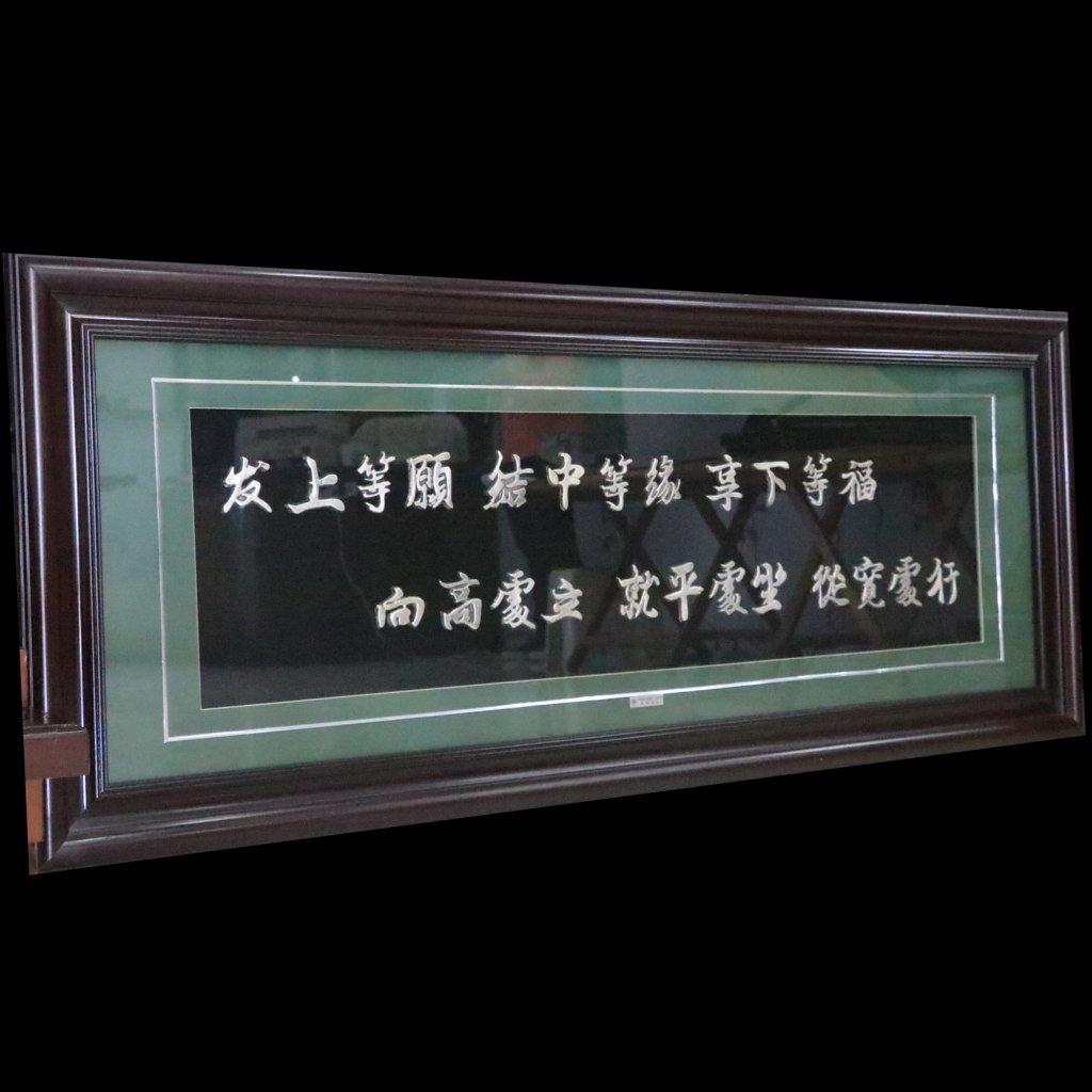 高色银:银字贺匾(1)
